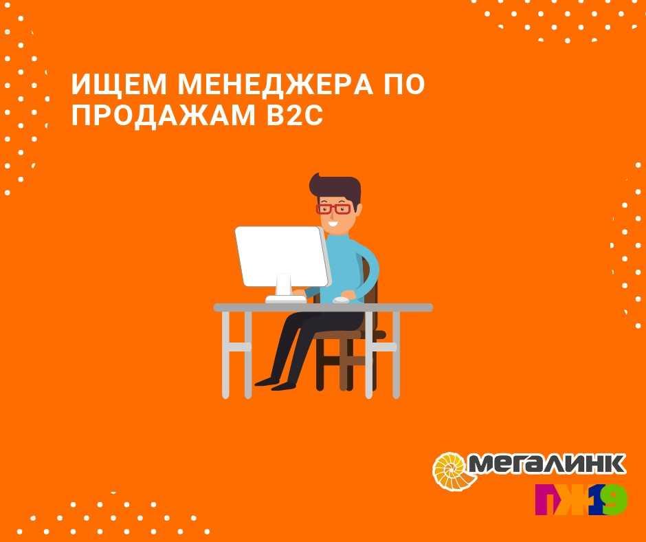 Ищем менеджера по продажам B2C