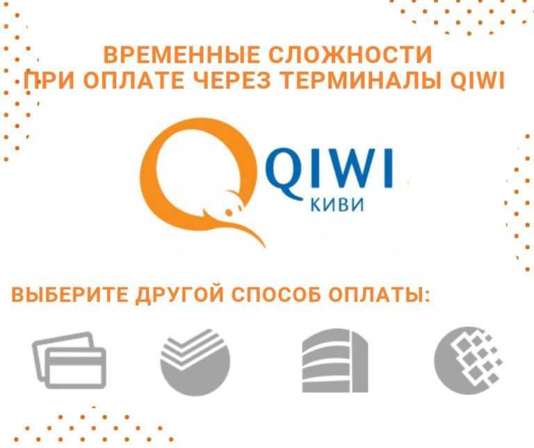 Перебои при оплате услуг через терминалы QIWI