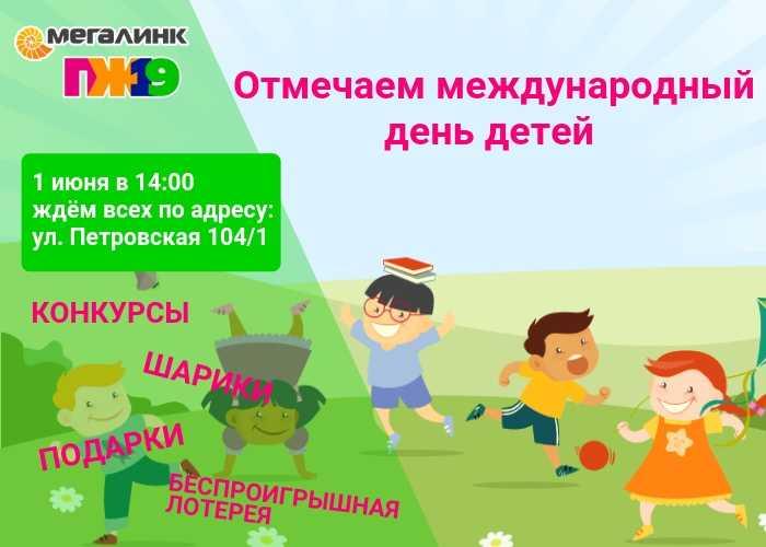 ПЖ19 и Мегалинк в Международный день защиты детей  организовали небольшой праздник для детей и их родителей.