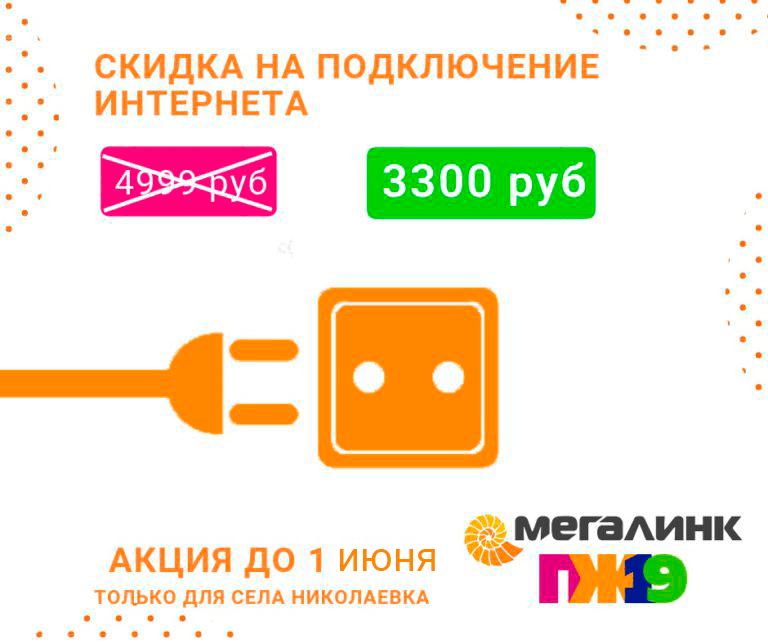 АКЦИЯ для жителей села Николаевка